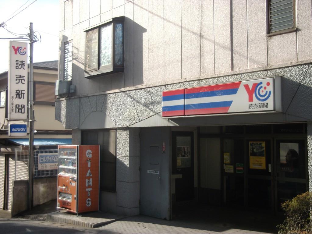 YC東久留米第一店舗1